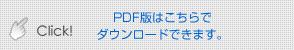 カタログPDFはこちらのカタログダウンロードページよりダウンロードいただけます。