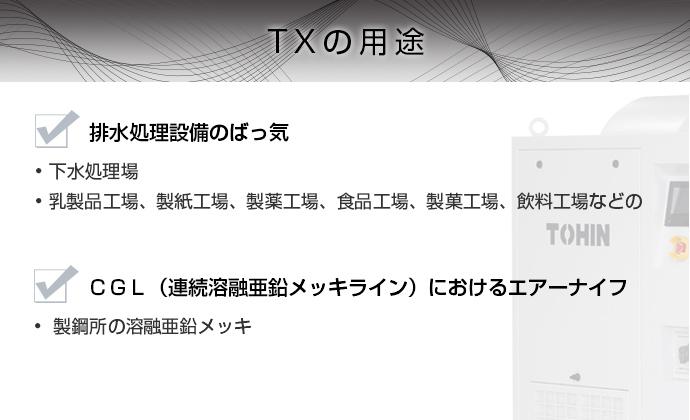 tx-lp-003