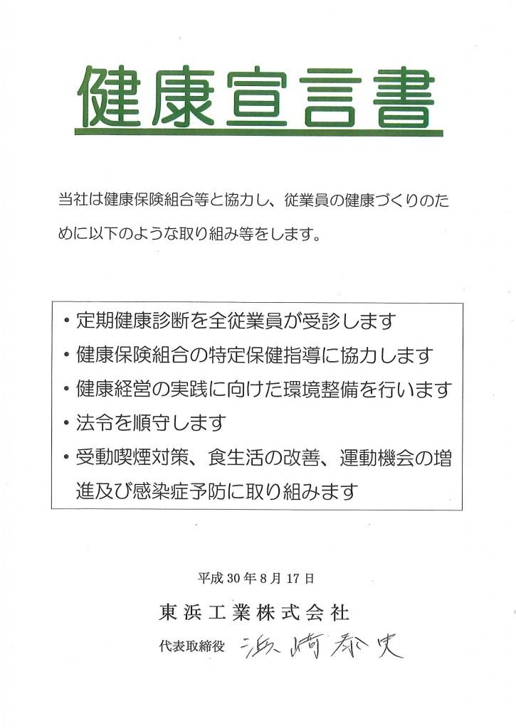 健康宣言書 (002)